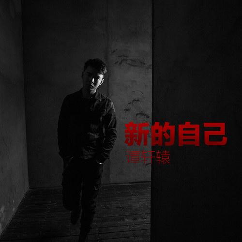谭轩辕《新的自己》封面照