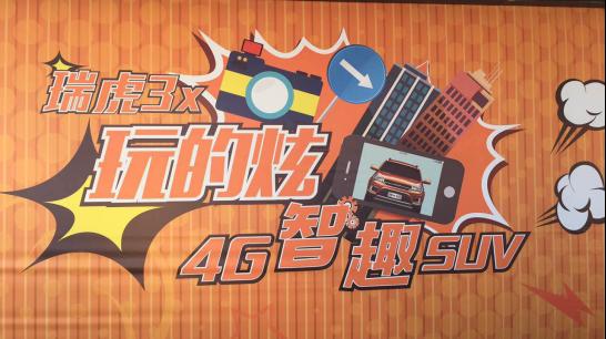 """直击现场!瑞虎3x X-Game嘉年华""""玩美""""来袭"""
