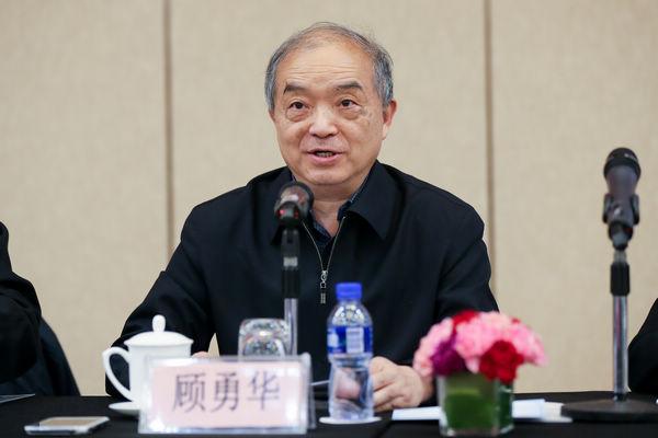 中国记协原党组成员、书记处书记顾勇华发言