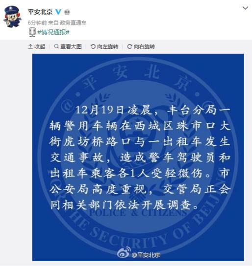 中新网12月19日电 据北京市公安局民间微博音讯,12月19日清晨,北京市公安局丰台分局一辆警用车辆在西城区珠市口大巷虎坊桥路口与一租借车发作交通事变,形成警车驾御员和租借车搭客各一人受细微伤。