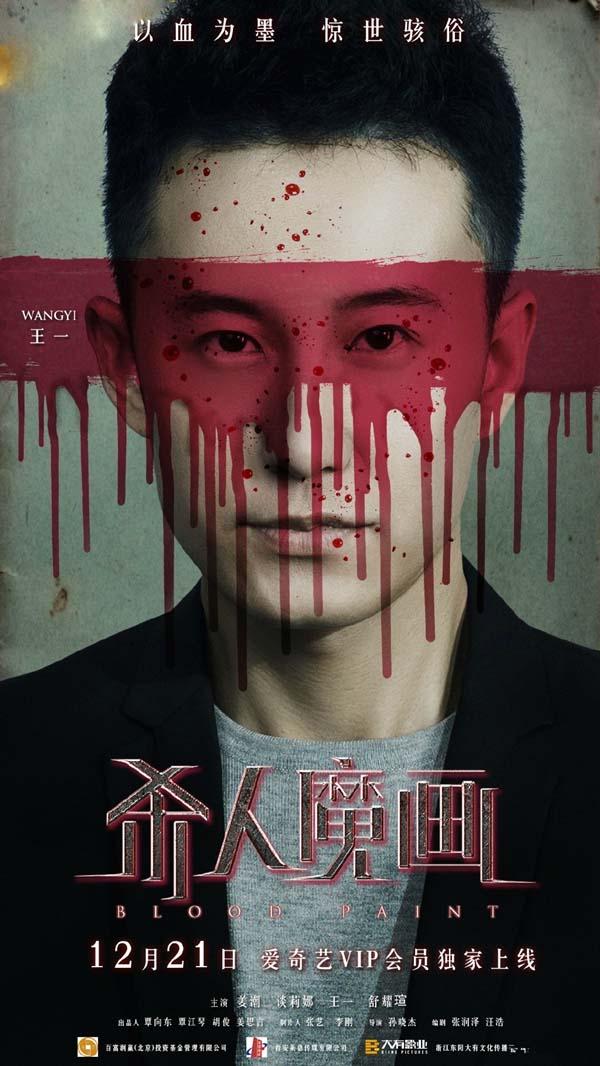 王一《杀人魔画》人物海报