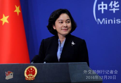 2016年12月20日外交部发言人华春莹主持例行记者会