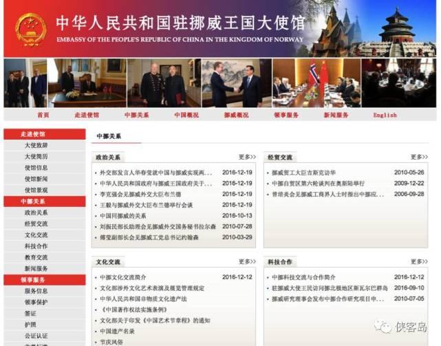 截图自中国驻挪威大使馆网站,可以看到两国政治关系、经贸交流和科技合作在2010年之后全部停滞