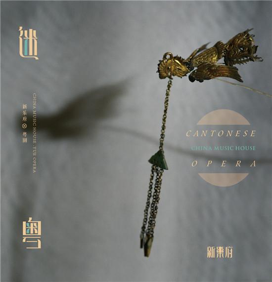 新乐府粤剧专辑