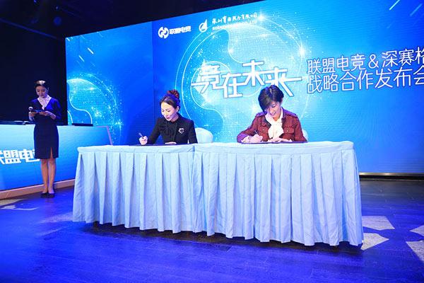 联盟电竞携手深赛格 电竞促成传统电子市场转型