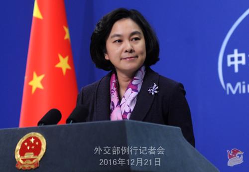 2016年12月21日外交部发言人华春莹主持例行记者会