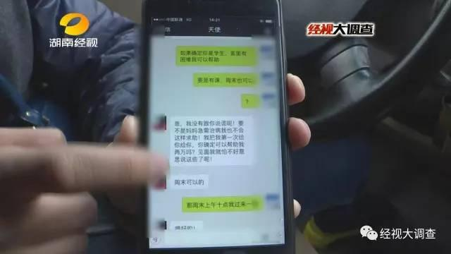 这那是琪琪往市民吴先熟手机上发来的短信。琪琪自称是长沙某校的大一门生,本年18岁,由于家中有急事,想向吴老师追求帮忙。
