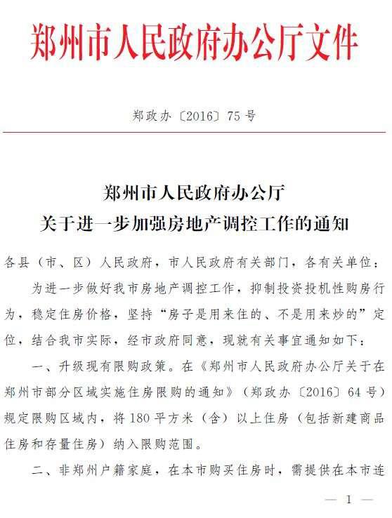 此前,180平方米以上的住房并不在郑州市限购的范围之内,也未对外地人购房资格做出规定。
