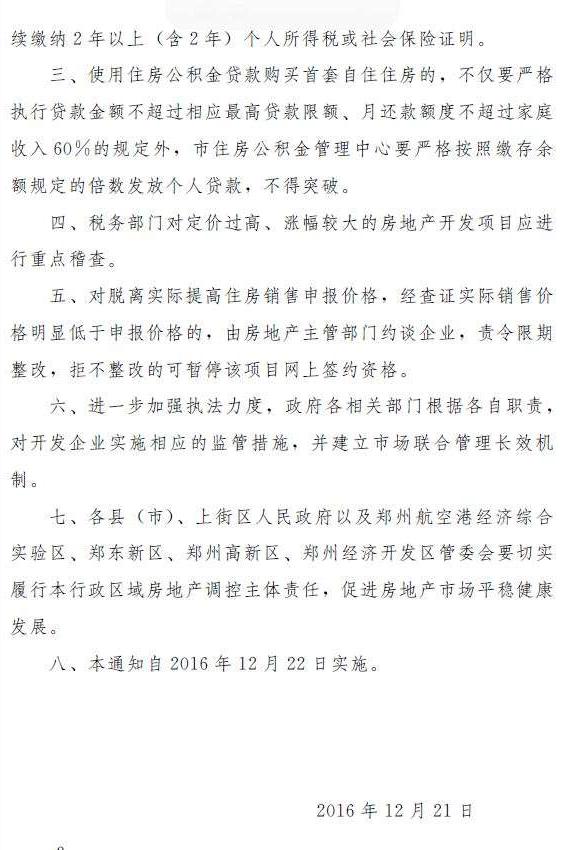 郑州限购升级!非郑州户籍买房需缴纳2年以上个税或社保