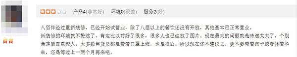 多名网友发帖称上海第一八佰伴装饰气息大。