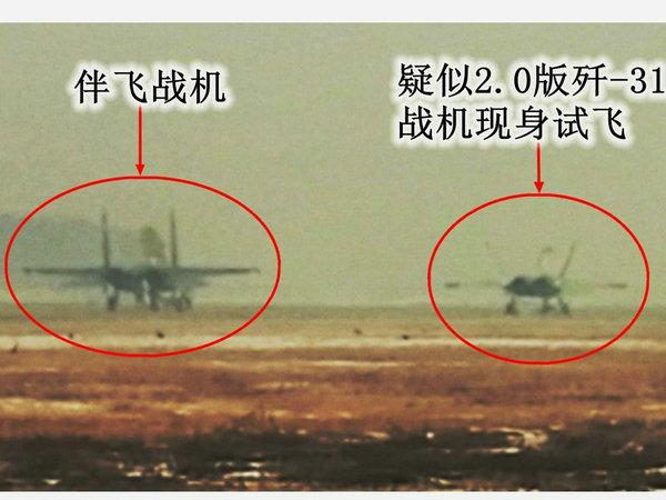 港媒:歼-31二号机大改后首飞 现场照曝光(组图)