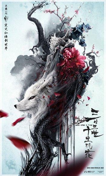 《三生三世十里桃花》概念海报-神仙眷侣刘亦菲杨洋来了 三生三世 首