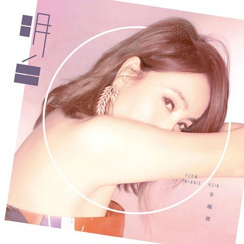 辛晓琪新专辑《明白》封面