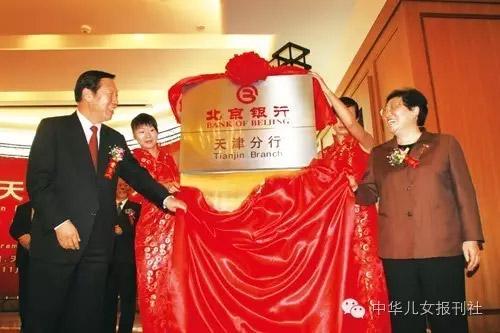 2006年11月8日,北京银行首家外埠分行――天津分行开业典礼