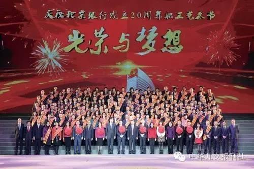 """2016年1月,在""""光荣与辉煌――庆祝北京银行成立20周年职工艺术节""""上,北京银行对评选出的金质荣誉奖,金星、银星奖优秀干部员工进行表彰"""