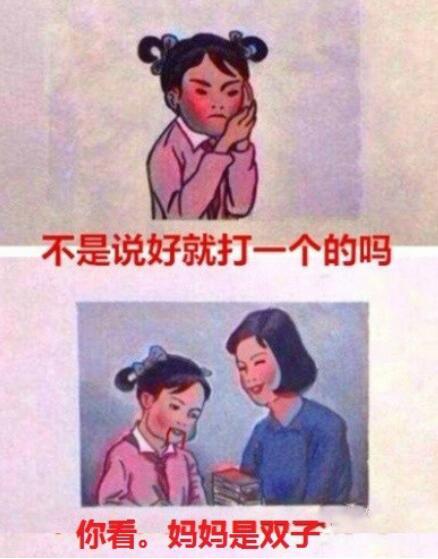 神吐槽:世界越严肃 就越需要表情包图片