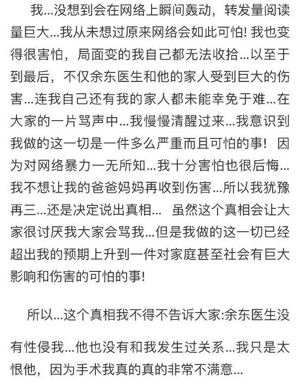 """""""上海医生性侵患者""""大反转?疑似女患者发道歉声明"""