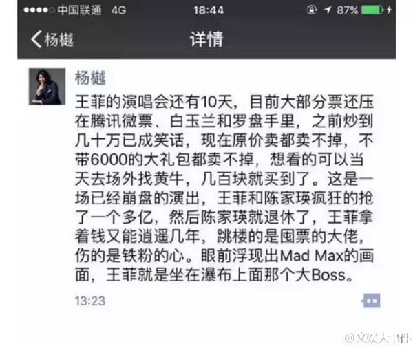 """12月20日晚,中国网发文称从相关部门获得内部消息,政府介入王菲天价门票事件。""""票务网站牛魔王和票牛被上海市公安局立案调查,或面临被关停的处罚,主要原因是参与倒卖王菲演唱会等热门演出门票。"""""""