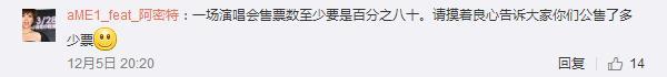 """王菲演唱会的天价票""""盛况""""为何再次瞬间崩盘?"""