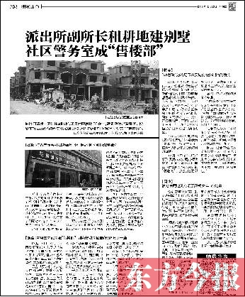 东方今报・猛犸新闻记者 田林 见习记者 王士伟