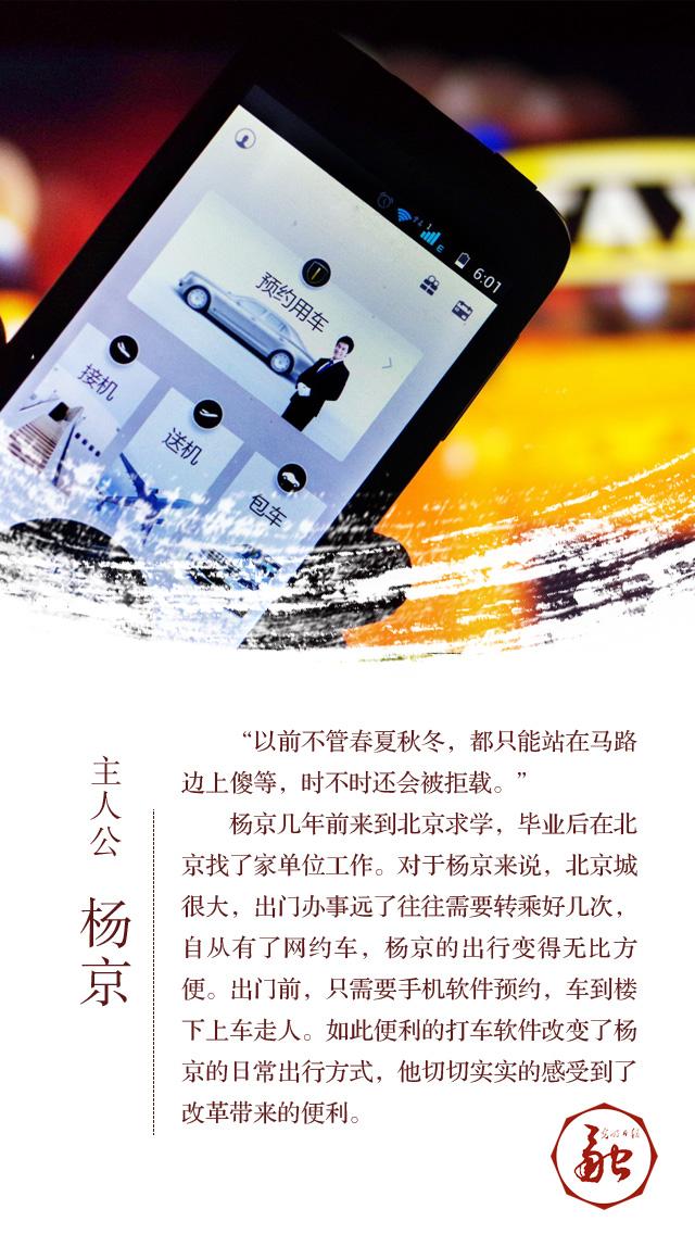 主人公:杨京