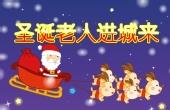 儿歌:圣诞老人进城来