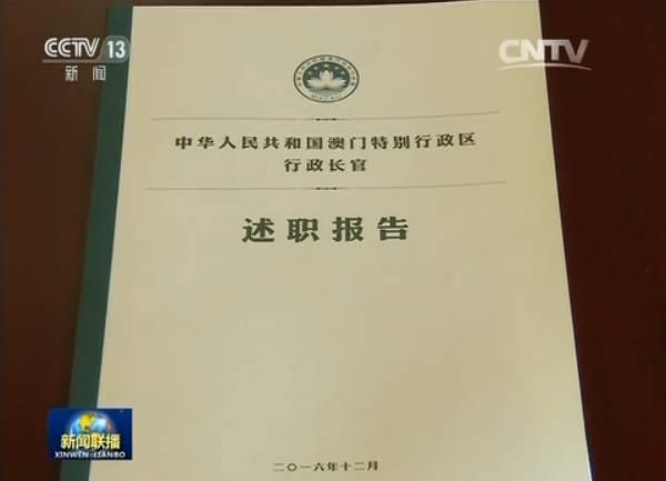 政知局注意到央视画面中的一个细节,崔世安的述职报告使用的已是简体字,而众所周知,澳门惯常用的还是繁体字。