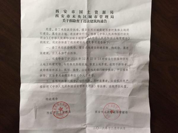 国土、城管部门给查丁下发的联合通告 澎湃新闻记者王健 图