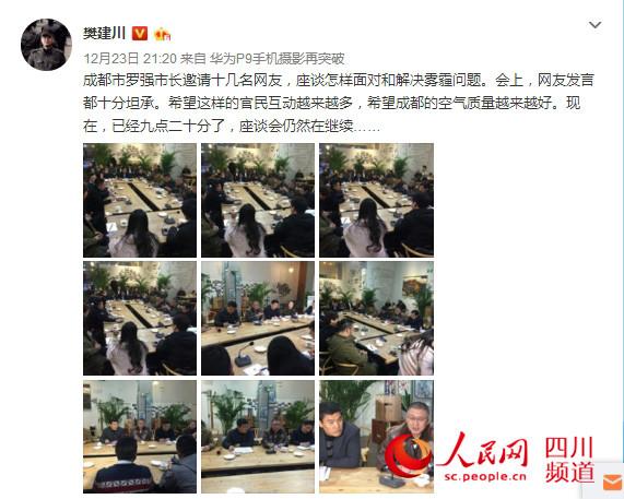 四川省政协委员、建川博物馆馆长樊建川的微博截图