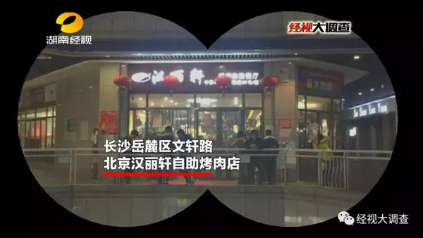 在长沙岳麓区文轩路的这家北京汉丽轩自助烤肉店,宽敞的餐厅里座无虚席。菜品摆放着各种牛肉、羊肉等上百种菜品,顾客只需花费49元就可以进入店内随便吃。牛肉通常是客人的首选。