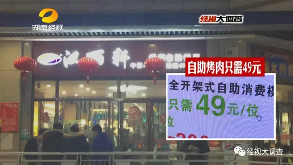 在�L沙�[麓�^∞文�路的�@家北京�h���我自助烤肉店,��敞的餐�d�Y座↓�o�席。菜品�[放著各�N牛肉、羊肉等上百�N√菜品,�客只需花�M49元就可以�M涅入店�入S便吃。牛肉通常是客人的首�x。