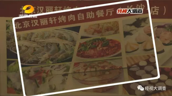 经视大调查记者决定卧底进入这家北京汉丽轩自助烤肉店展开调查,结果,卧底才第三天,记者就听到了惊人的说法。