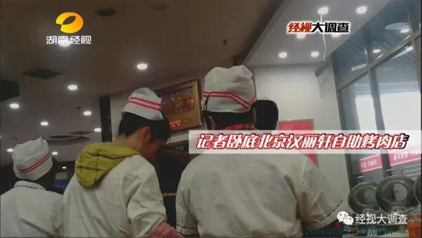 这位工作人员坦然的告诉记者,这家汉丽轩烤肉店里面的牛肉,是用鸭胸肉做的。