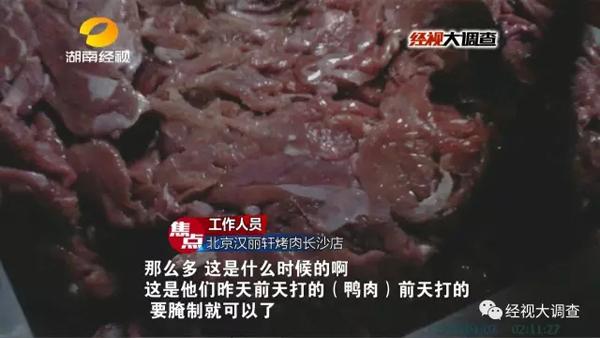 接下来,工作人员将一种特质的红色酱料,加入了这些鸭大胸肉中进行搅拌。当这些鸭肉被红色酱料搅拌均匀后,鸭肉就变成了牛肉了。