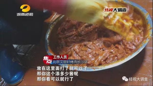 """汉丽轩自助烤肉""""鸭肉变牛肉"""",工作人员称""""骗过了全世界"""""""