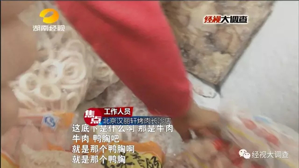 北京汉丽轩烤肉店的原料据称是全国统一采购、配送的,但这些统一配送的原料中并没有什么牛肉,去皮的鸭胸肉倒是不少。