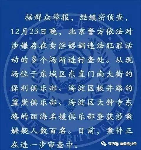 北京警方通报三家俱乐部涉黄被查处。 微博截图