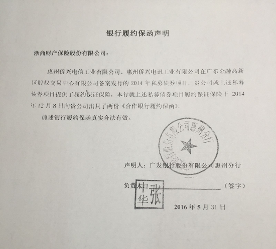 2014年,浙商财险与侨兴集团签订保险合同的同时,还与广发银行惠州分行签订了一份反担保的保函,广发银行由此卷入侨兴债风波。