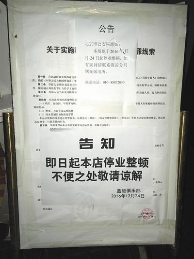 昨日上午,北京警方发布通报称,据群众举报,经缜密侦查,12月23日晚,北京警方依法对涉嫌存在卖淫嫖娼违法犯罪活动的多个场所进行查处。