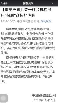 """保利集团回应""""保利俱乐部涉淫被查"""":商标被盗用"""