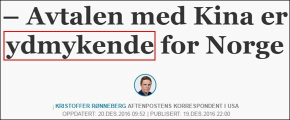 """挪威媒体""""晚邮报""""在报道时,用了""""羞辱""""(ydmykende)这个词"""