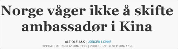 """""""不敢更换驻华大使"""" 挪威媒体11月26日报道了此事的尴尬局面"""