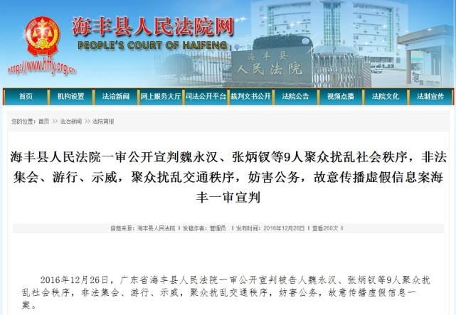 12月26日,广东海丰县公民法院一审宣判传递。海丰县公民法院网截图