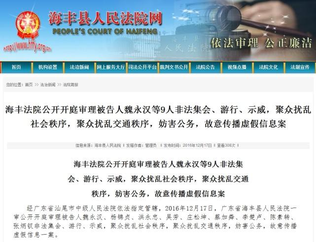 12月17日,广东海丰县公民法院揭露审理传递。海丰县公民法院网截图