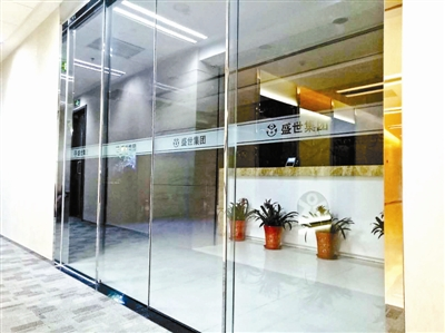 盛世集团总部办公地点大门紧闭空无一人 摄影/本报见习记者 石佳