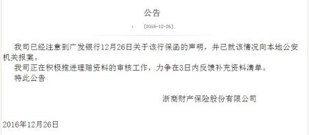 浙商财险12月26日公告 图片源于浙商财险官网