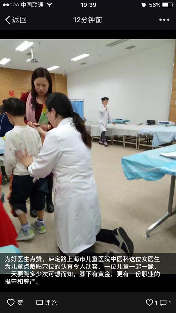 日前,在上海市少年医院中医科在上海市少年医院中医科发作了动人一幕:大夫跪在孩儿死后,为孩儿停止穴道敷贴治疗。