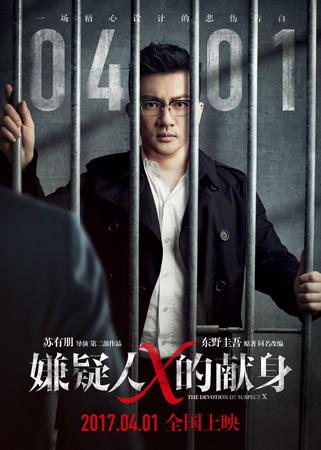 《嫌疑人X的献身》定档海报