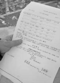 陈先生提供的诊断书。