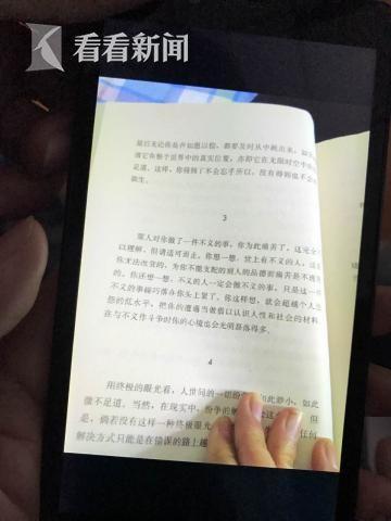 李娜手机里的照片,她阅读的书